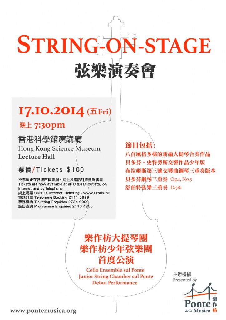 concert20141017-01